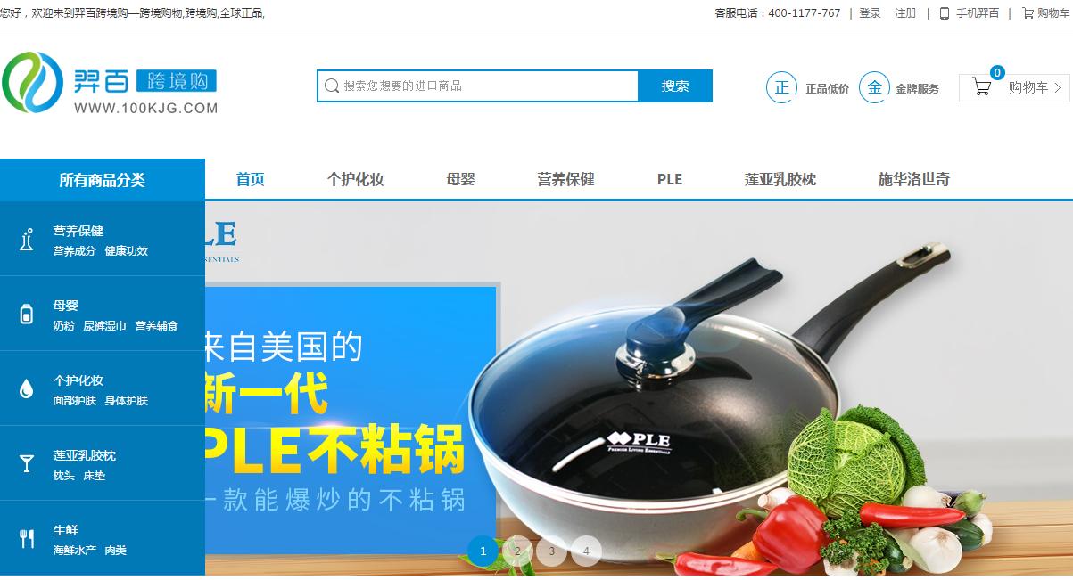 深圳聚优网络羿百跨境购客户案例