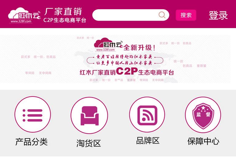 深圳聚优网红木云手机端案例