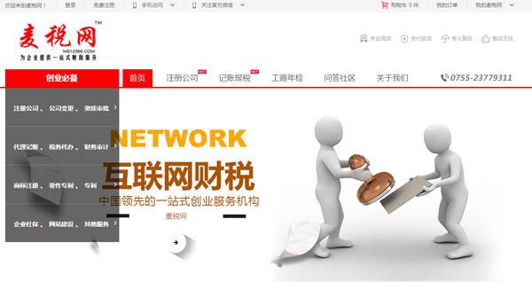 深圳聚优网络麦税网客户案例