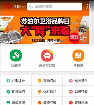 深圳聚优网络  齐家手机客户案例