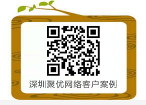 深圳聚优网络手机客户案例
