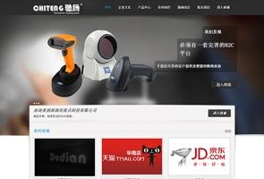 网站设计-驰腾条码企业官网