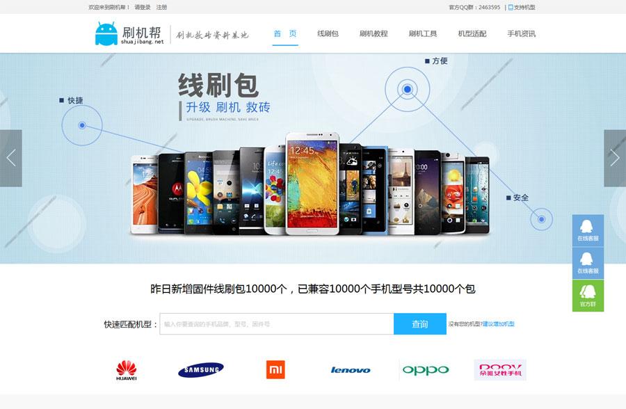 深圳聚优网络刷机帮客户案例