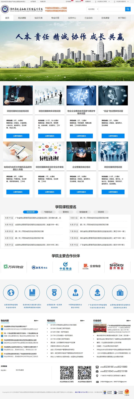 深圳物管学院-中国物业管理人才摇篮.jpg